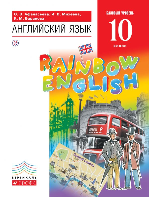 Гдз по английскому 11 афанасьева михеева