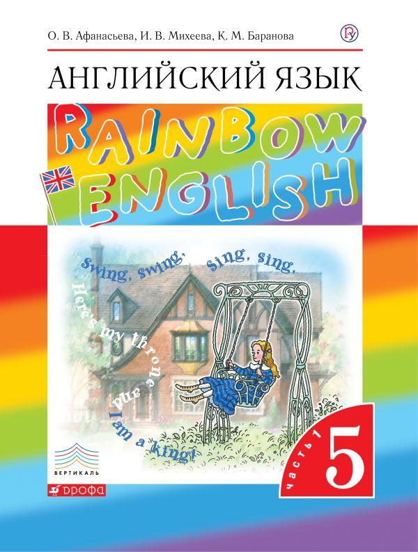 УМК Английский язык 7 класс Афанасьева
