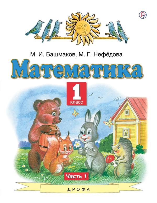 Линия УМК М. И. Башмакова. Математика (1-4)