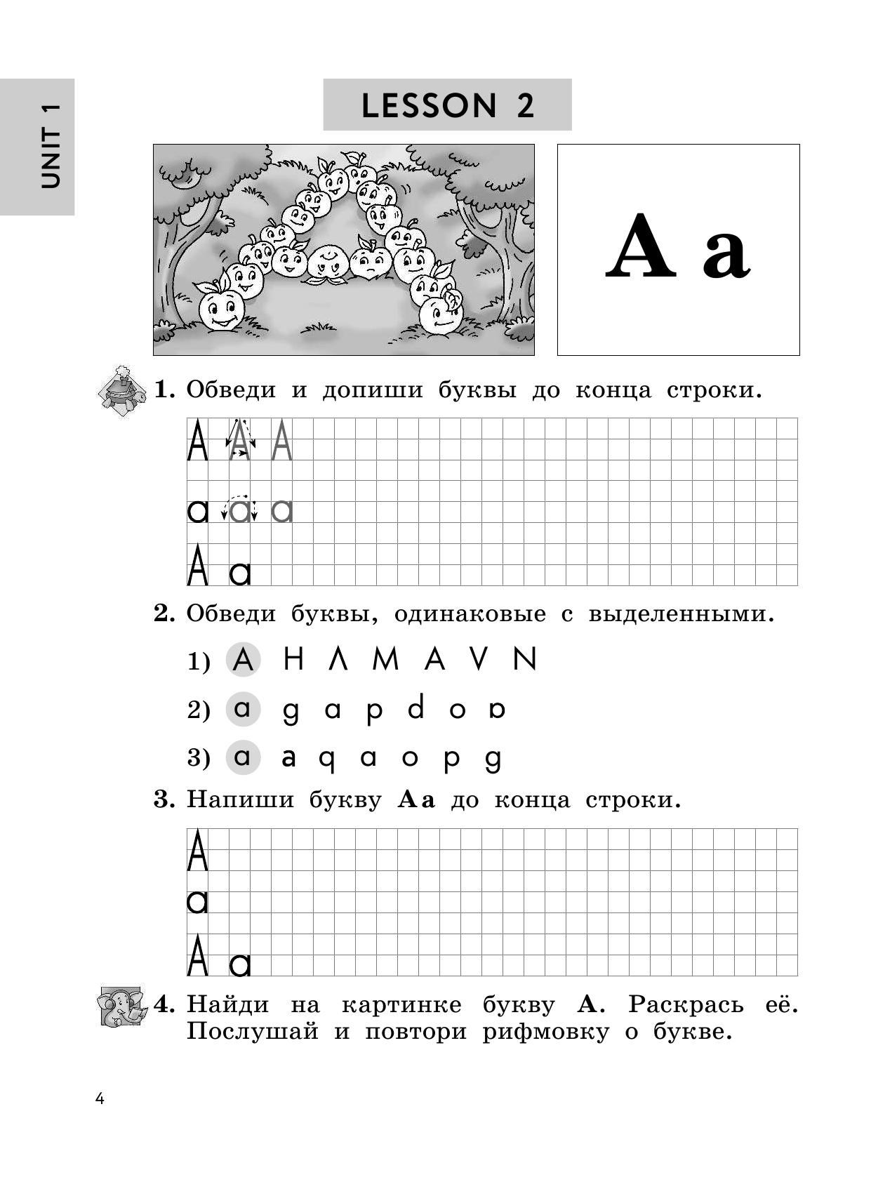 английский 2 класс учебник биболетова денисенко