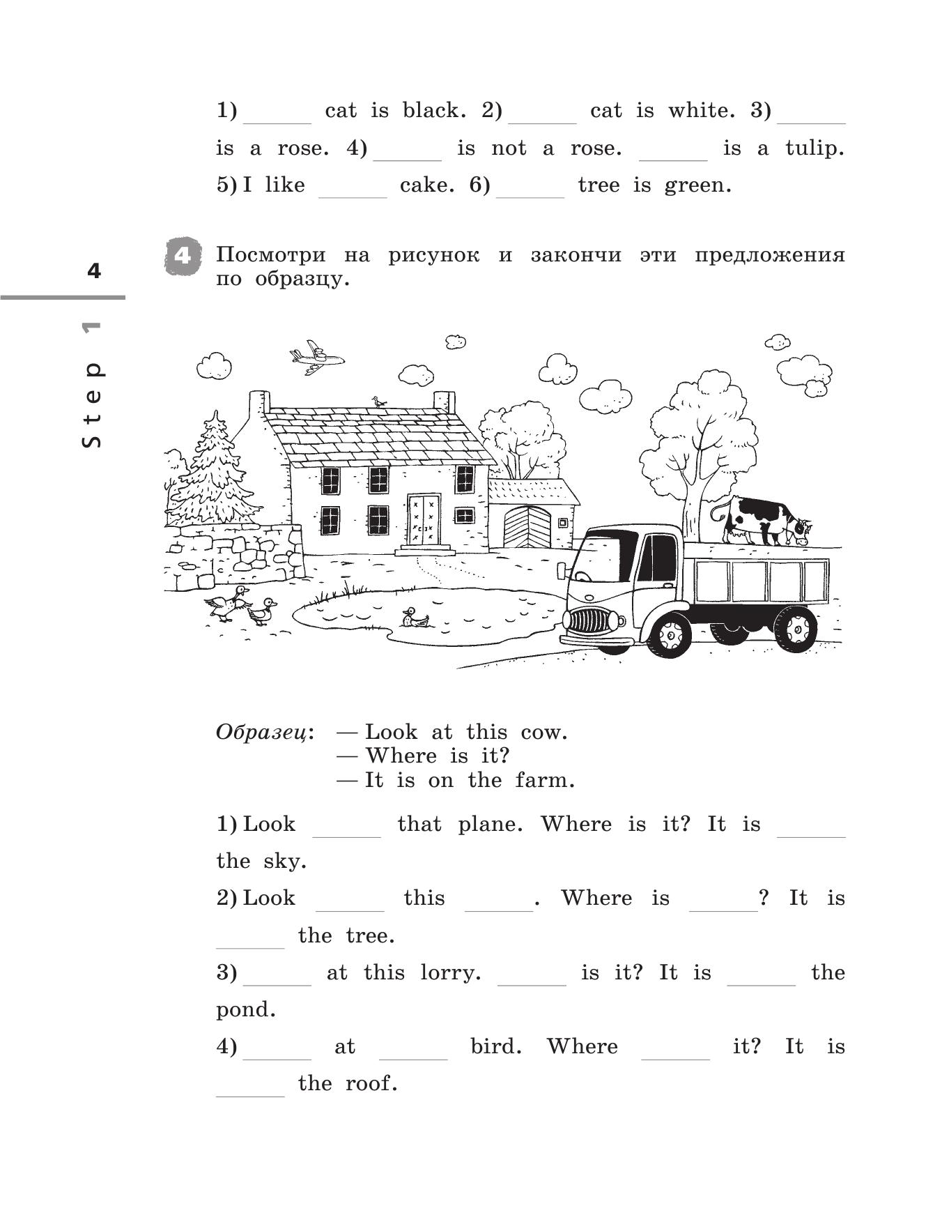 английский язык рабочая тетрадь писатель михайлова