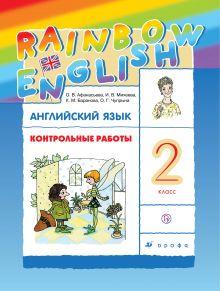 английский 2 класс стр 17