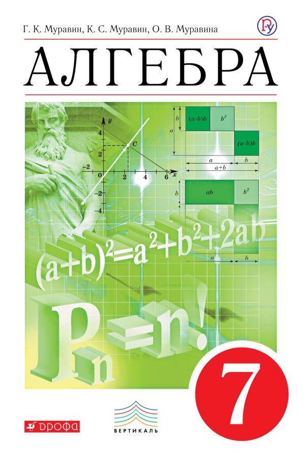 алгебра 7 темы