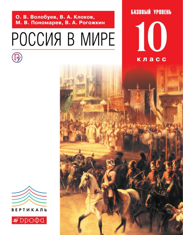История россии. 10 кл. : начало xx начало xxi в. : учебник фгос /+.