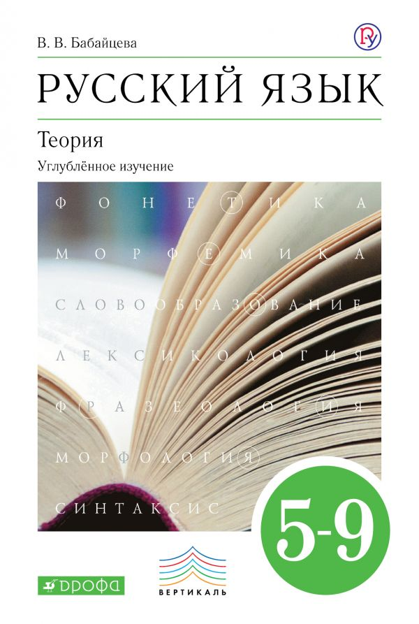 Русский язык. 5–9 классы. Учебник для углубленного изучения