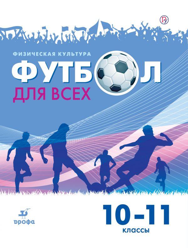 Физическая культура. Футбол. 5-9 классы. Учебное пособие