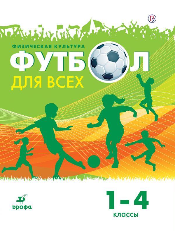 Физическая культура. Футбол. 1-4 классы. Учебное пособие