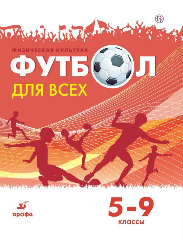 Физическая культура. Футбол. 10-11 классы. Учебное пособие