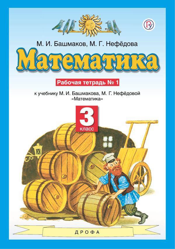 Математика. 3 класс. Рабочая тетрадь №1