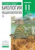 Линия УМК Н. И. Сонина. Биология (10-11) (У)