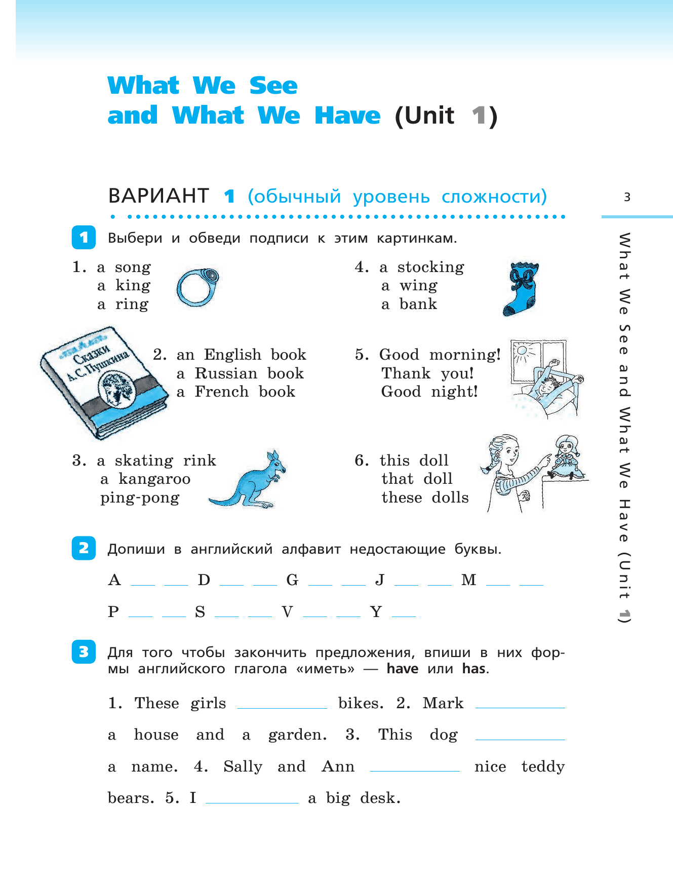 английские диктанты 6 класс онлайн
