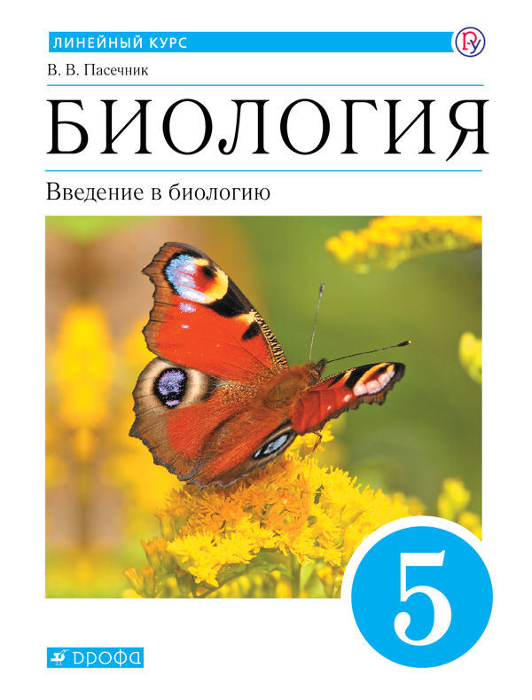 Линия УМК В. В. Пасечника. Биология. 5-9 классы. (линейная)