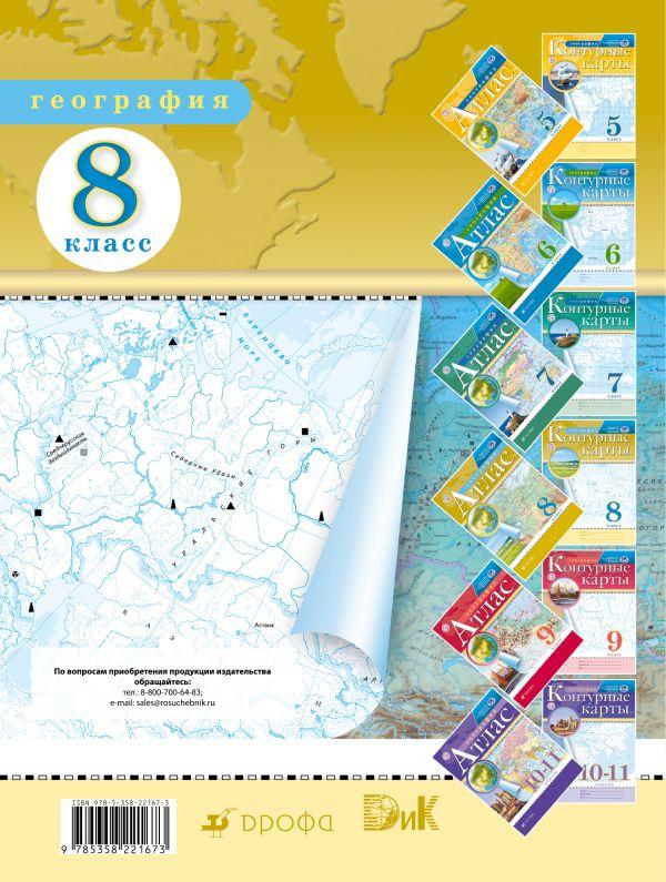 География. 8 класс. Контурные карты. (Традиционный комплект)(РГО) - страница 5