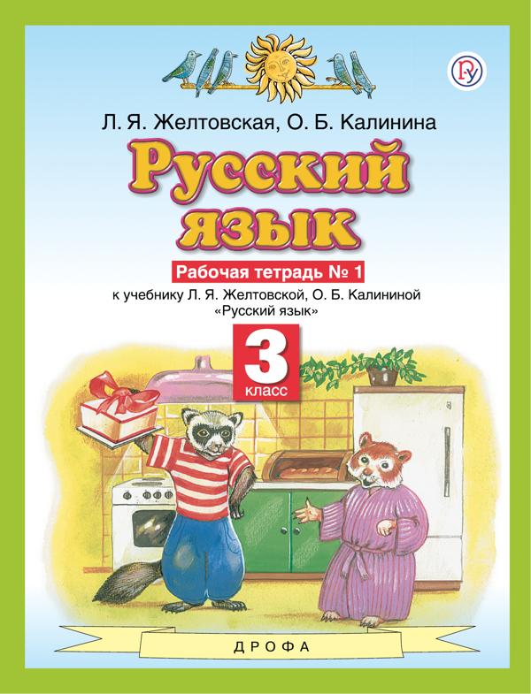 Русский язык. 3 класс. Рабочая тетрадь.
