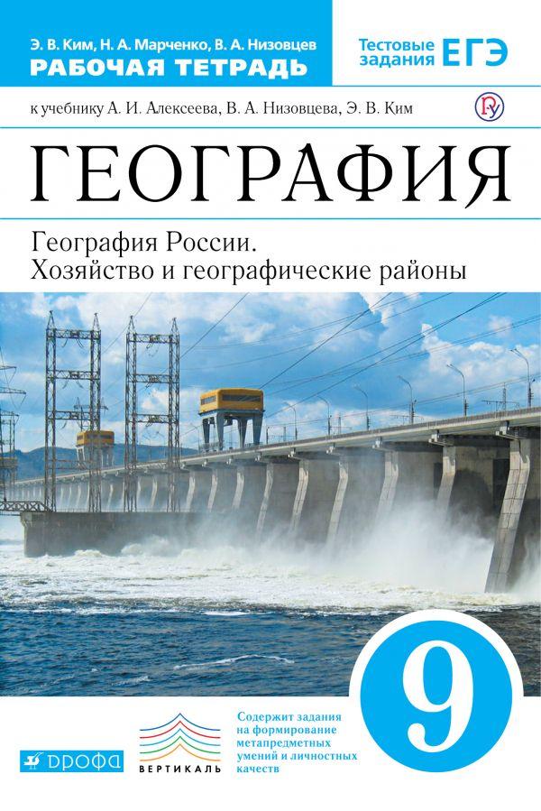 География России. 9 класс. Рабочая тетрадь