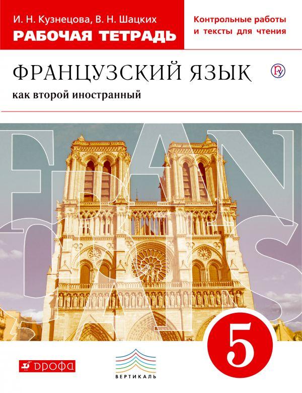 Французский язык как второй иностранный. 5 класс. Рабочая тетрадь с контрольными работами и текстами для чтения