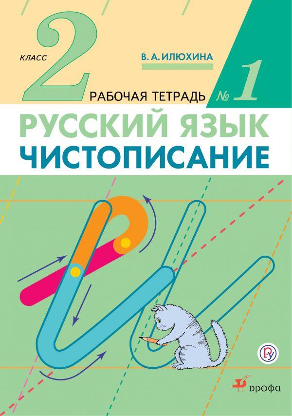 русский язык рабочая тетрадь страница 48