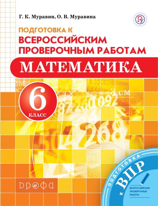 Математика. 6 класс. Всероссийские проверочные работы.