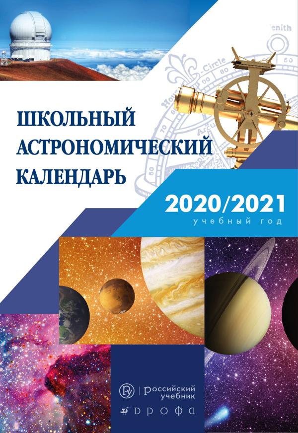 Школьный астрономический календарь на2020/2021 учебный год. Пособие для любителей астрономии