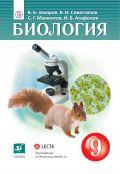 Линия УМК В.И. Сивоглазова. Биология (5-9)