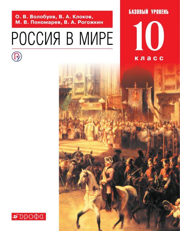 «Россия в мире» (10 класс)