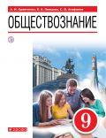 Линия УМК Кравченко. Обществознание (6-9)