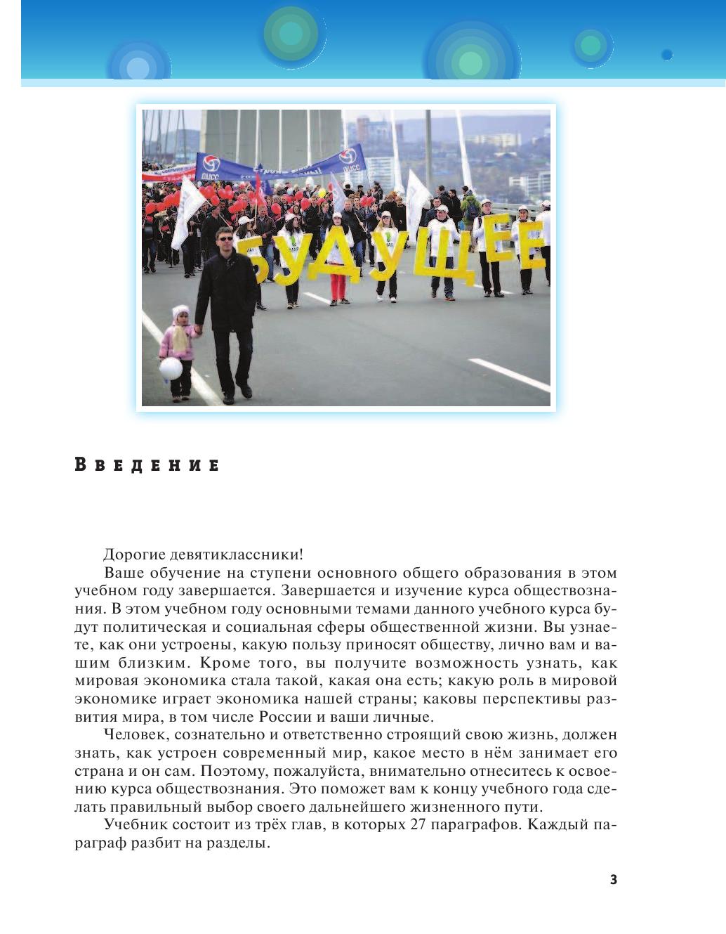 Обществознание. 9 класс. Учебное пособие - страница 3