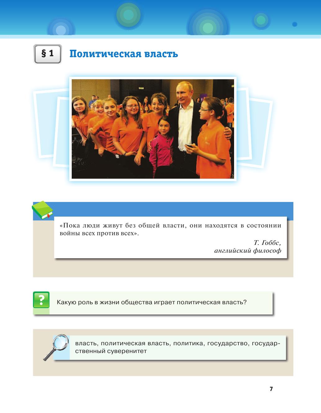 Обществознание. 9 класс. Учебное пособие - страница 7