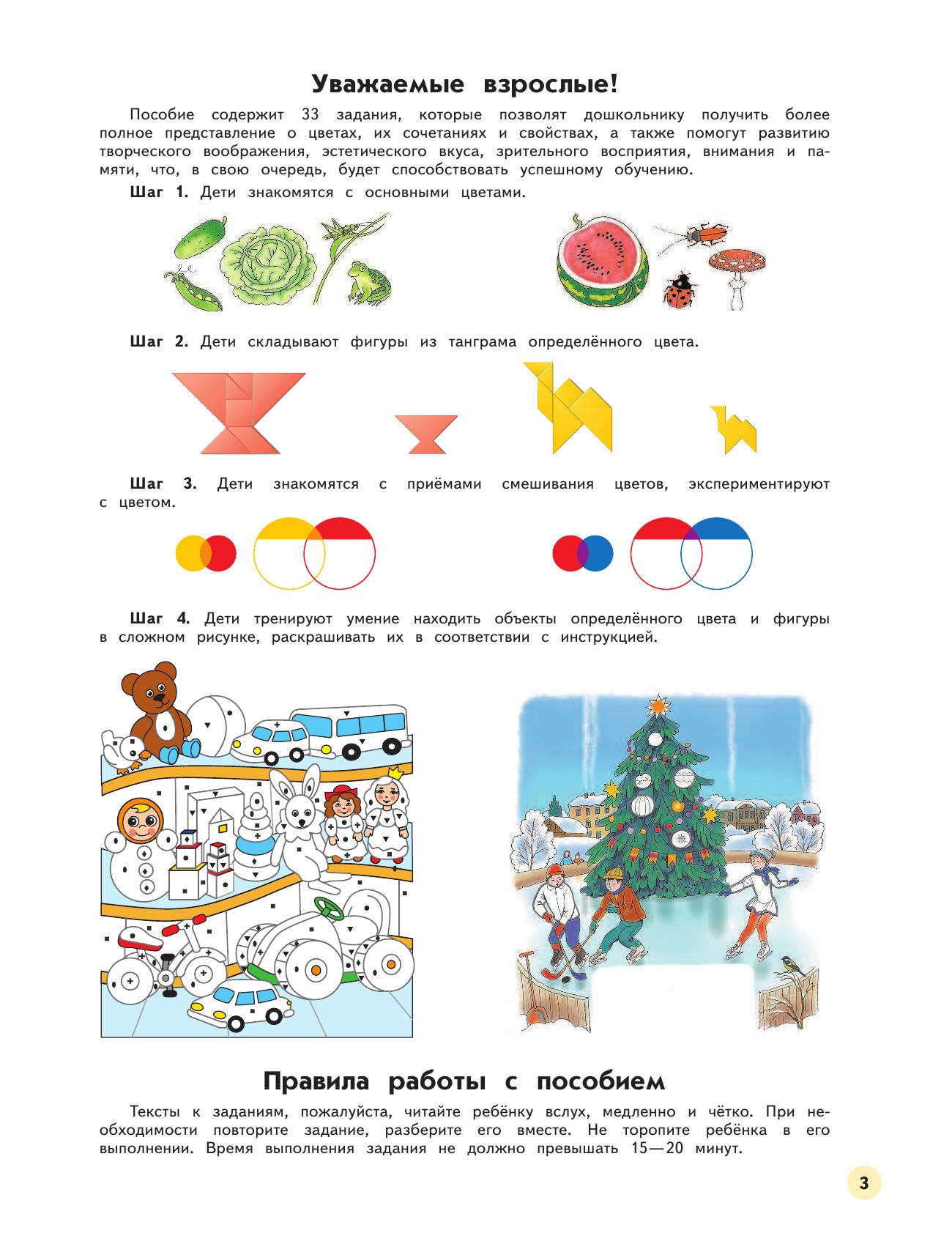 Цветной мир. Пособие для детей 5-6 лет. - страница 2