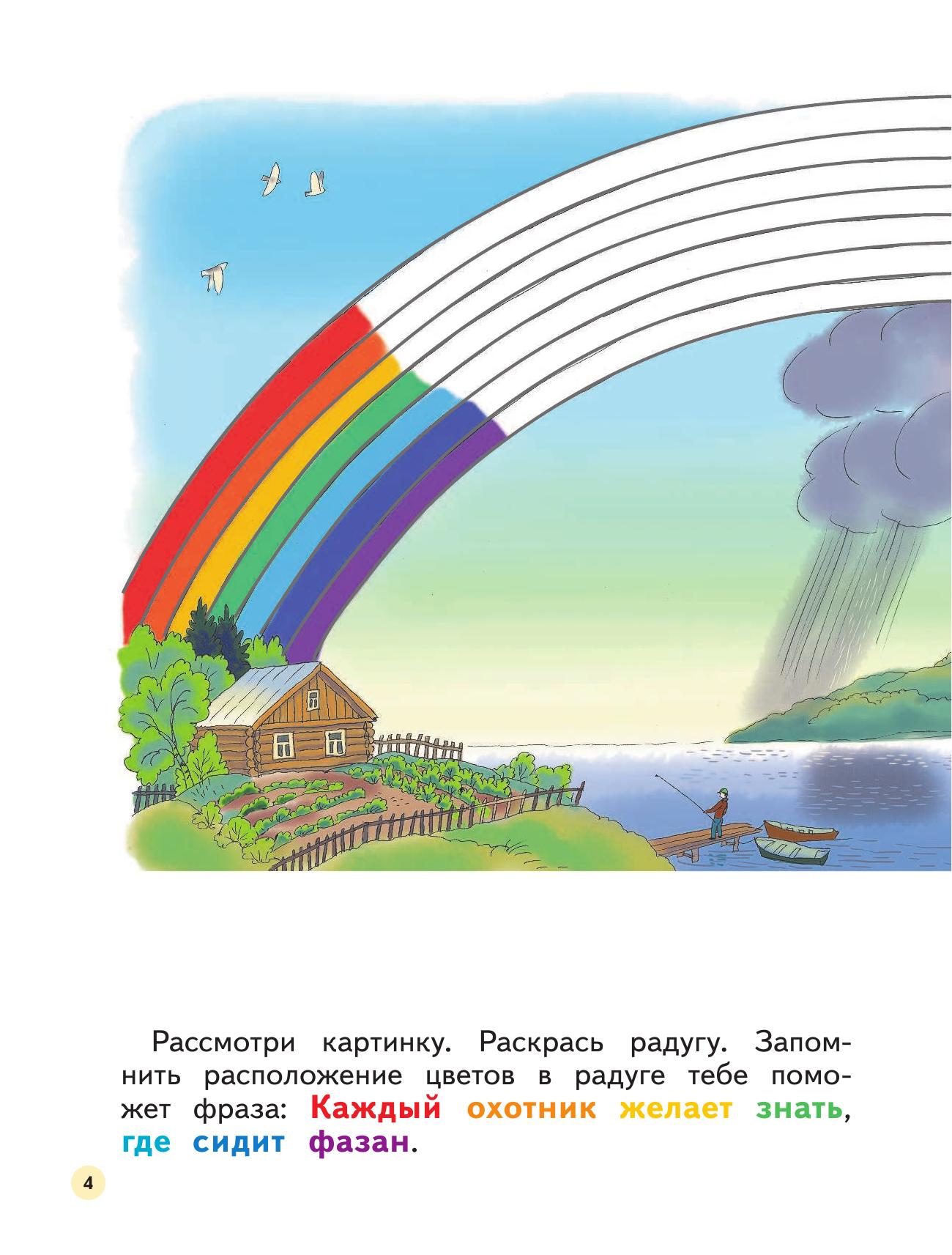 Цветной мир. Пособие для детей 5-6 лет. - страница 3