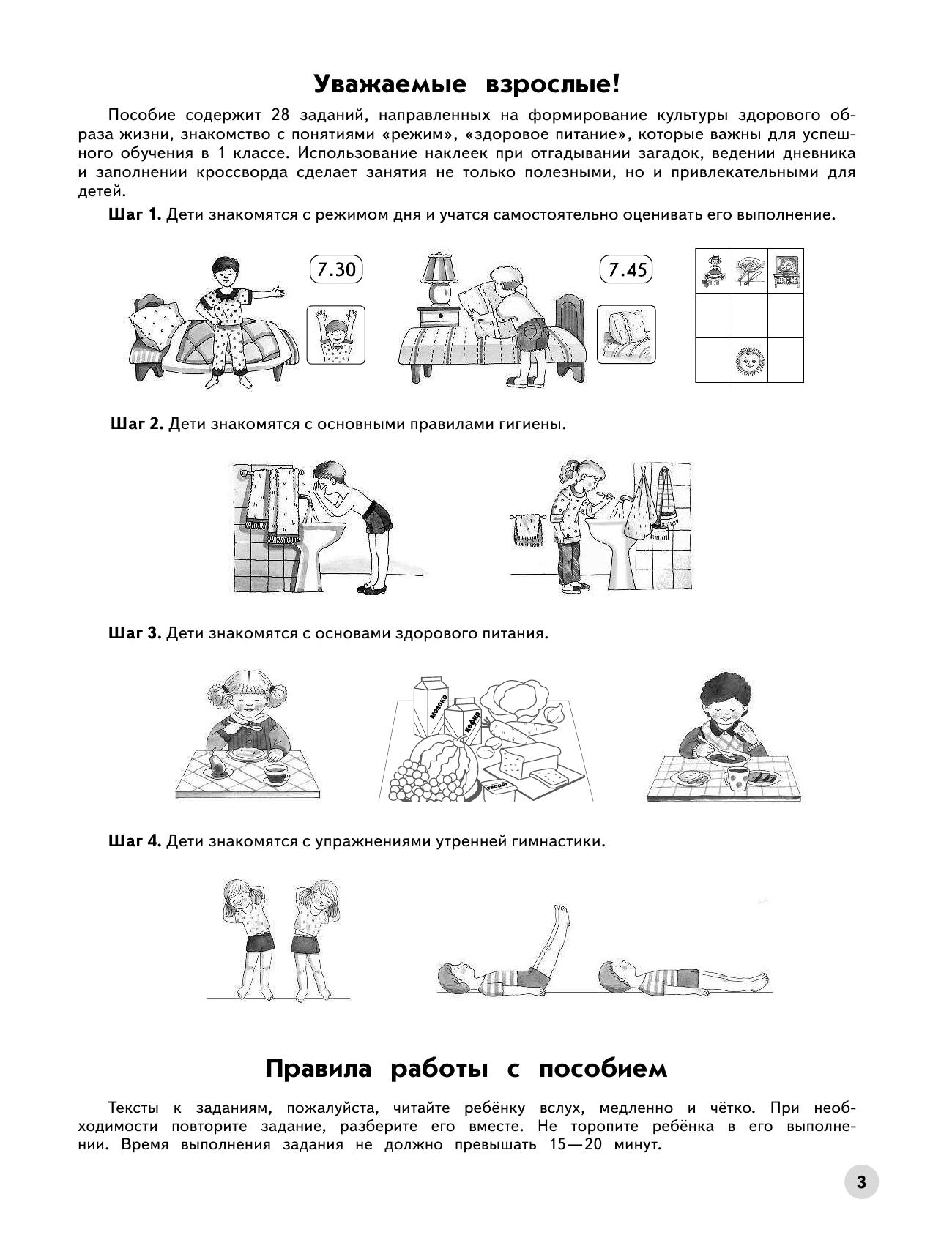 Твоё здоровье. Пособие для детей 5-6 лет. - страница 2