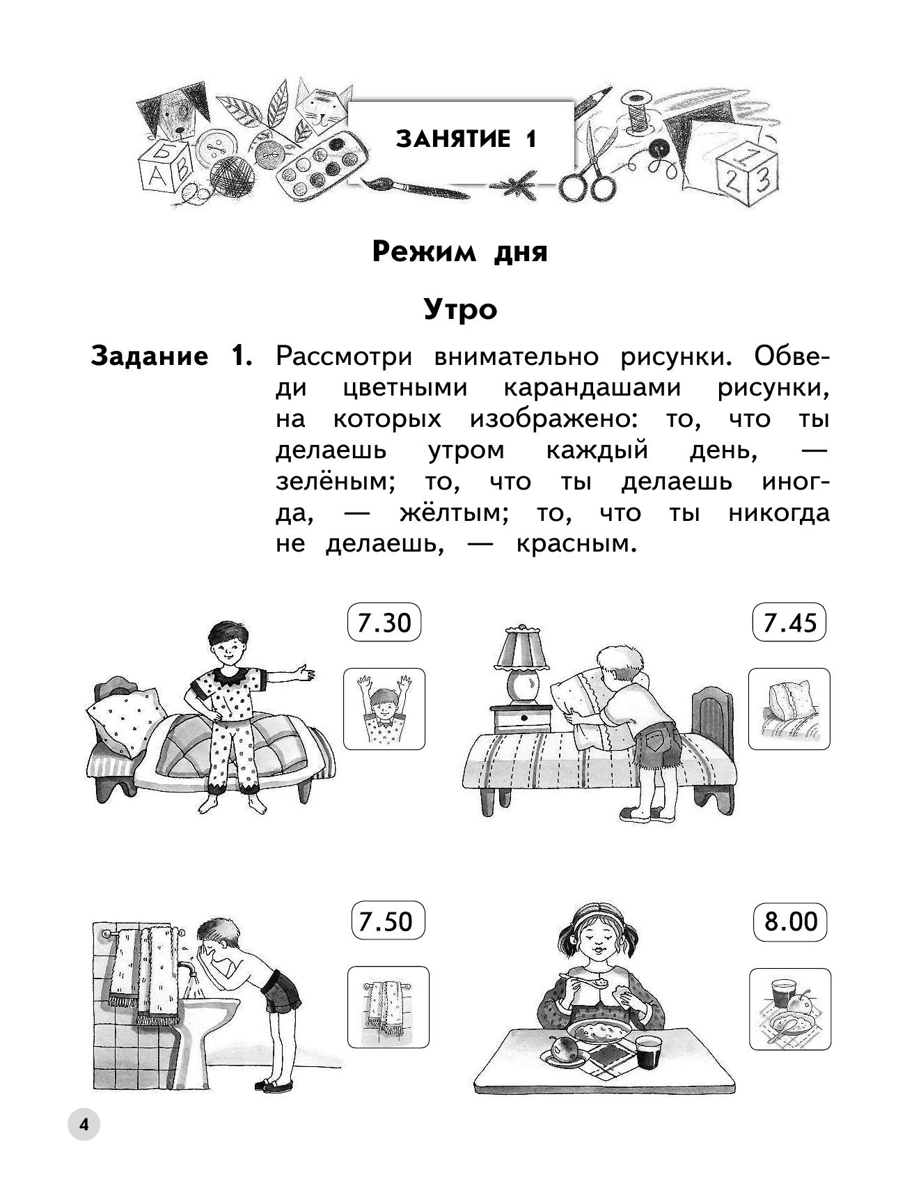 Твоё здоровье. Пособие для детей 5-6 лет. - страница 3