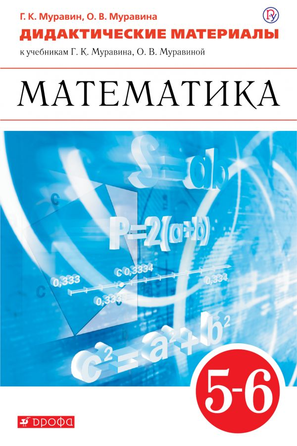 Математика. 5-6 классы. Дидактические материалы