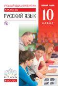 Линия УМК Т. М. Пахновой. Русский язык (10-11)