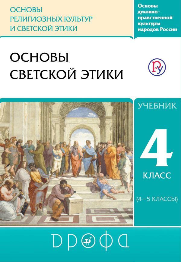 Основы светской этики. Учебник. 4 класс