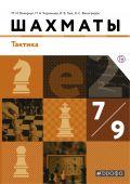 Линия УМК И. В. Глека. Шахматы (5-9)