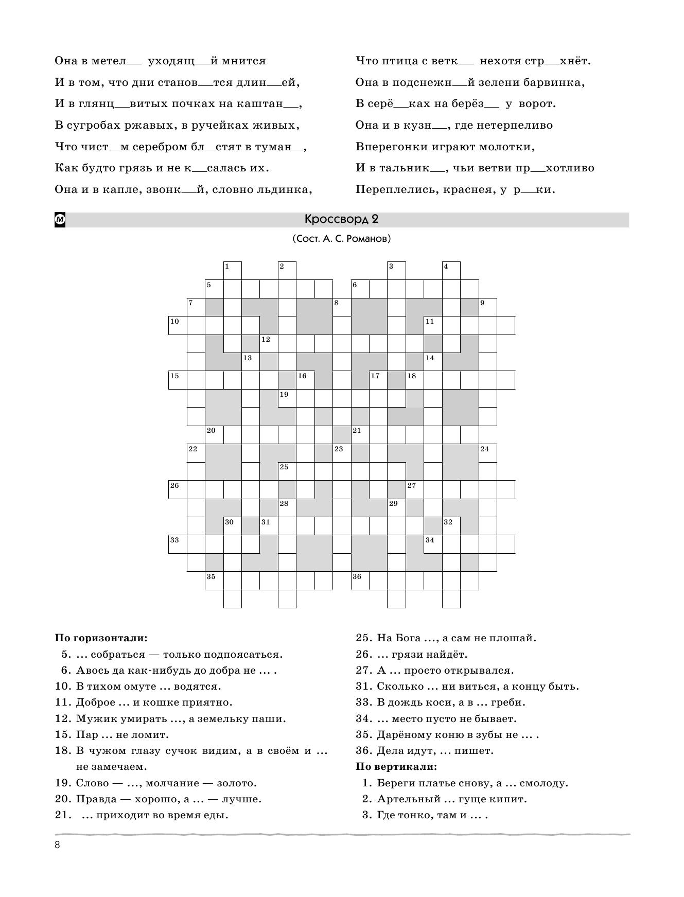 гдз по русскому языку 7 класс рабочая тетрадь бабайцева сергиенко
