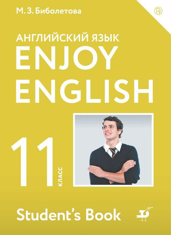 Enjoy English. Английский с удовольствием. Базовый уровень. 11 класс. Учебник