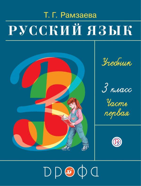 Русский язык. 3 класс. Учебник в 2-х частях. Ч. 1.