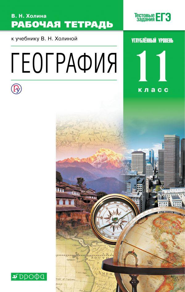 скачать электронный учебник по географии 10 класс бахчиева