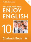 Линия УМК М. З. Биболетовой. Английский язык «Enjoy English» (10-11) (Б)