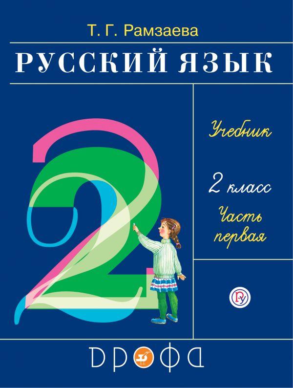 Русский язык. 2 класс. Учебник в 2-х частях. Ч. 1