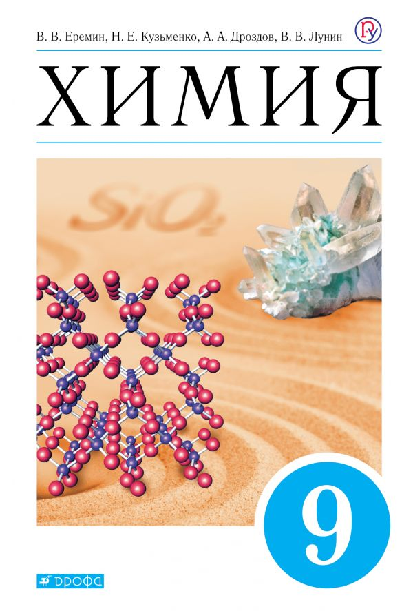 УМК Лунина. Химия