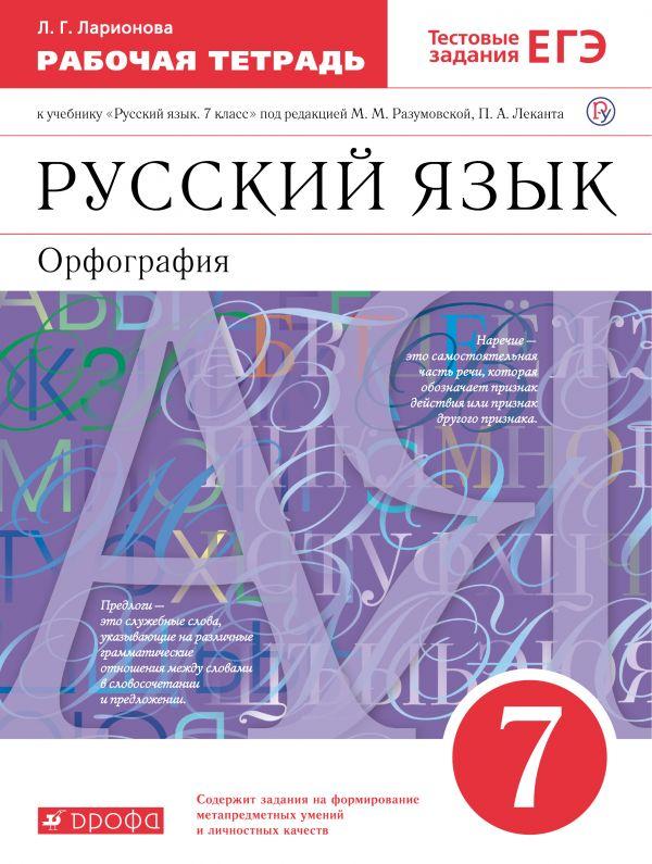 Русский язык. 7 класс. Рабочая тетрадь с тестовыми заданиями