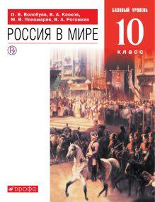 Россия в мире.10 класс. Учебник. Базовый уровень.