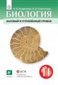 Линия УМК В.И. Сивоглазова. Биология (10-11)
