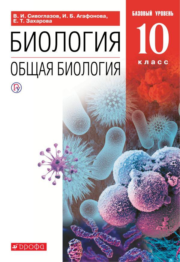 Биология. Общая биология. 10 класс. Базовый уровень