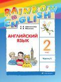 Линия УМК О. В. Афанасьевой, И. В. Михеевой. «Rainbow English» (2-4)