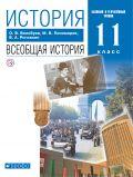 Линия УМК  Волобуева-Пономарева. Всеобщая история (10-11) (БУ)