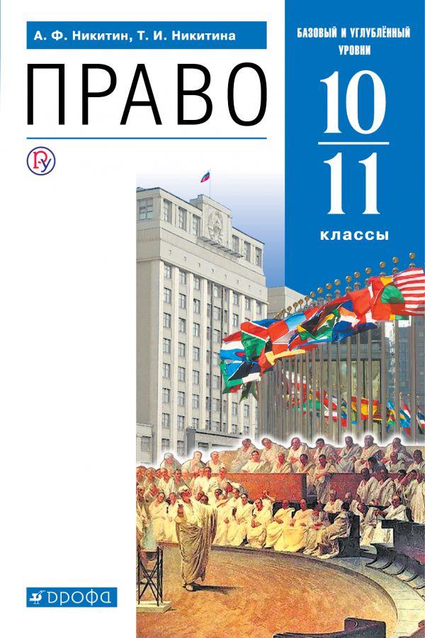 Право 10-11 классы. Учебник